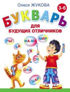 «Букварь для будущих отличников» Олеся Жукова