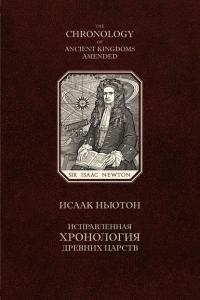 «Исправленная хронология древних царств» Исаак Ньютон