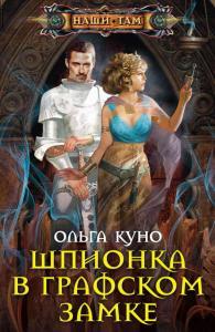 «Шпионка в графском замке» Ольга Куно