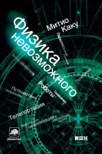 «Физика невозможного» Митио Каку