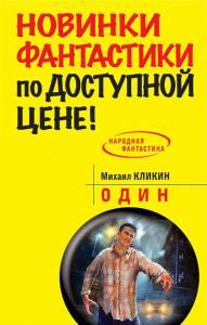«Один» Михаил Кликин