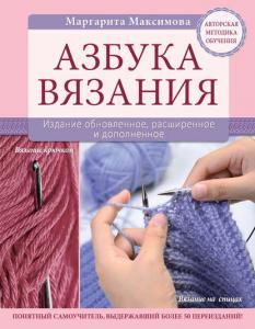 «Азбука вязания» М. В. Максимова