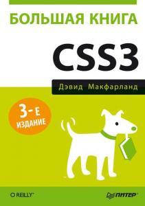 «Большая книга CSS3» Дэвид Сойер Макфарланд