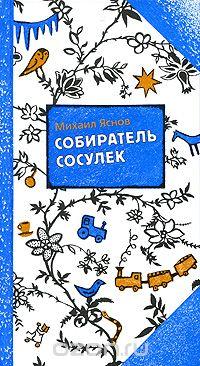 «Собиратель сосулек» Михаил Яснов