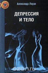 «Депрессия и тело» Александр Лоуэн