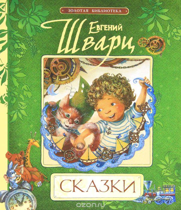 «Евгений Шварц. Сказки» Евгений Шварц
