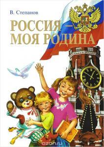 «Россия – моя Родина» В. Ю. Степанов