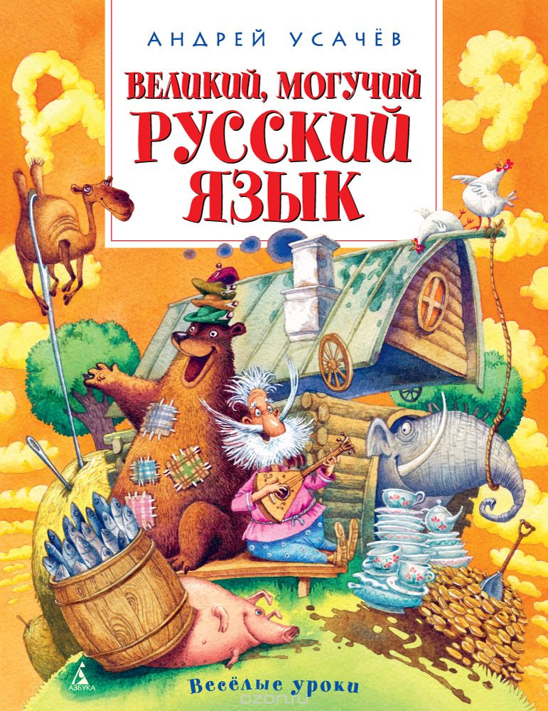 «Великий могучий русский» Андрей Усачев