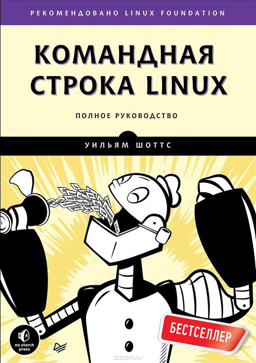 «Командная строка Linux. Полное руководство» Уильям Шоттс