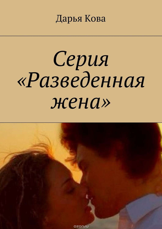 «Разведенная жена» Дарья Кова