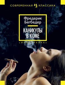 «Каникулы в коме» Фредерик Бегбедер