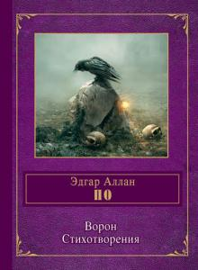 «Ворон» Эдгар Аллан По