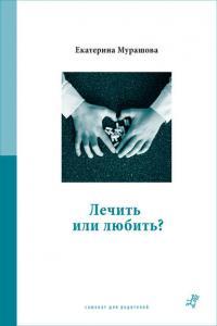 «Лечить или любить?» Екатерина Мурашова