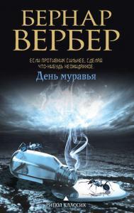 «День Муравья» Бернар Вербер