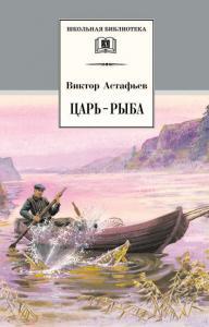 «Царь-рыба» Виктор Астафьев