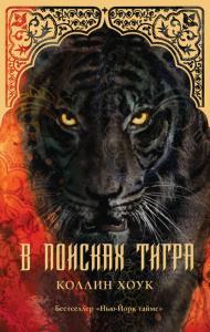 «В поисках тигра» Коллин Хоук
