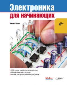 «Электроника для начинающих» Чарльз Платт