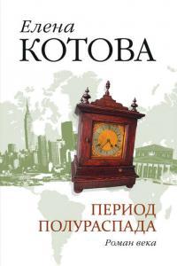 «Период полураспада» Елена Котова