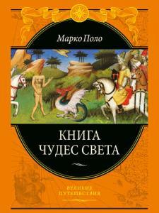 «Книга чудес света» Марко Поло