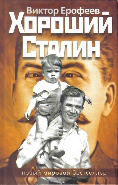 «Хороший Сталин» Виктор Ерофеев