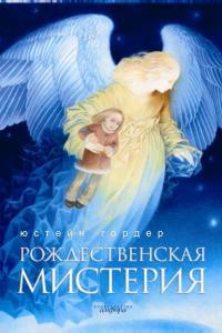 «Рождественская мистерия» Юстейн Гордер