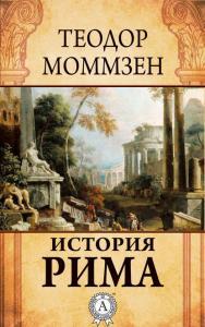 «История Рима» Теодор Моммзен