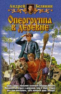 «Опергруппа в деревне» Андрей Белянин