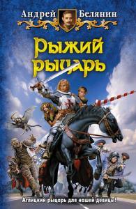 «Рыжий рыцарь» Андрей Белянин