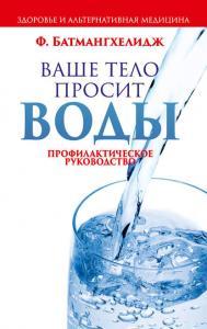 «Ваше тело просит воды» Фирейдон Батмангхелидж