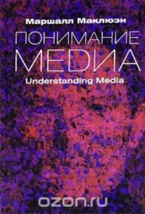 «Понимание Медиа» Маршалл Маклюэн