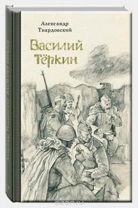 «Василий Тёркин» Александр Твардовский