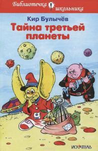 «Тайна третьей планеты» Кир Булычев