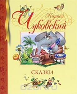«Корней Чуковский. Сказки» Корней Чуковский