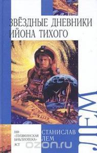 «Звездные дневники Ийона Тихого» Станислав Лем