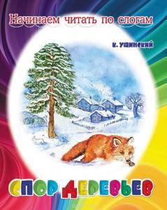 «Спор деревьев» К. Д. Ушинский