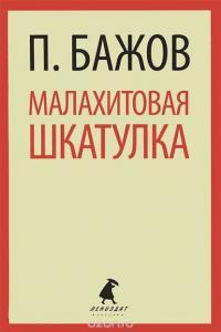 «Малахитовая шкатулка» Павел Бажов