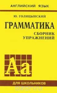 «Английский язык. Грамматика. Сборник упражнений» Ю. Б. Голицынский