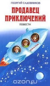 «Продавец приключений» Георгий Михайлович Садовников