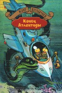 «Конец Атлантиды» Кир Булычев