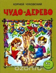 «Чудо-дерево» Корней Чуковский