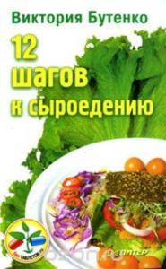 «12 шагов к сыроедению» Виктория Бутенко