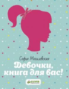 «Девочки, книга для вас» Софья Могилевская