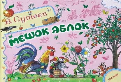 «Мешок яблок» В. Г. Сутеев