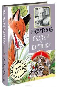«Владимир Сутеев. Сказки и картинки» В. Г. Сутеев
