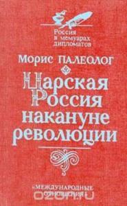 «Царская Россия накануне революции» Морис Жорж Палеолог