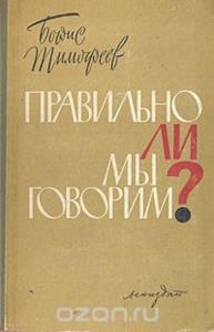 «Правильно ли мы говорим?» Борис Тимофеев