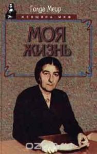 «Моя жизнь» Голда Меир