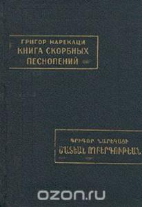 «Книга скорбных песнопений» Григор Нарекаци