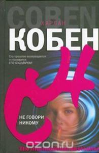 «Не говори никому» Харлан Кобен