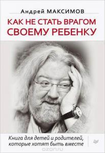 «Как не стать врагом своему ребенку» Андрей Максимов